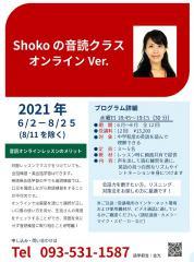 Shokoの音読