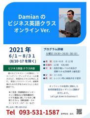 ダミアンのビジネス英語